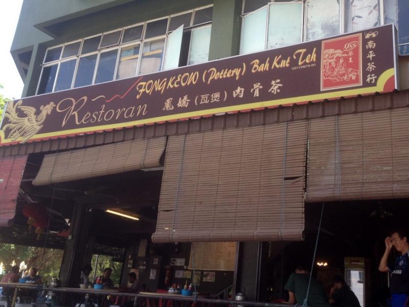 Fong Keow
