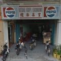 Kedai Kopi Ekonomi (Street View)
